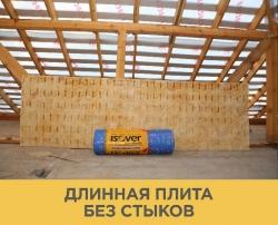 Утеплитель Изовер Теплая Крыша Стронг 50мм, 10 м2, 2 длинных плиты 1220х4100мм в