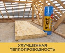 Утеплитель Изовер Теплая Крыша Стронг 100мм, 5 м2, 1 длинная плита 1220х4100мм в рулоне