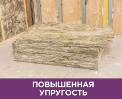 Шумоизоляция в плитах Изовер Шумка, 50 мм, 6 м2, 610х1000мм