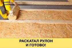 Утеплитель Изовер Теплый Дом, 2 слоя по 50мм в 1 рулоне, 20 м2, 1220х8200мм