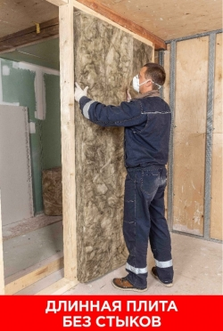 Утеплитель для всего дома Изовер Профи 50мм, 10 м2, 4 длинных плиты 610х4100мм в рулоне